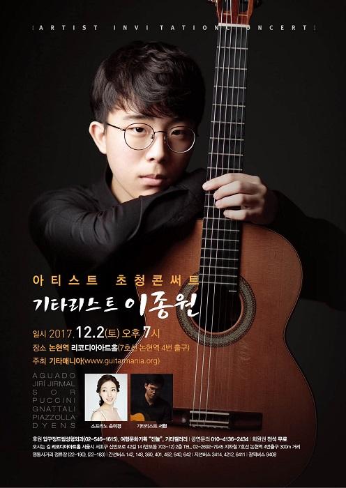 lee jongwon...poster.jpg