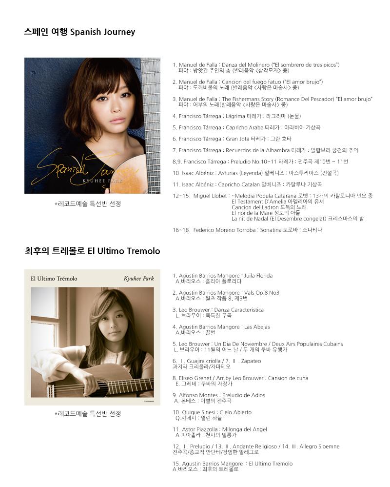 박규희 앨범발매 공지.jpg