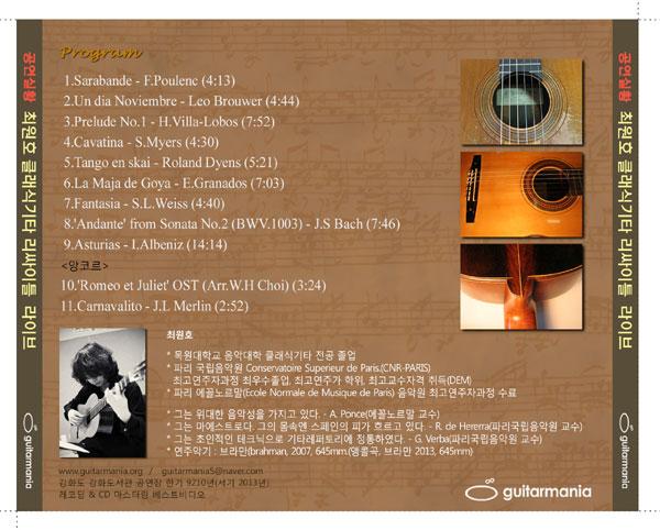 choi-wonho--cd.600.jpg