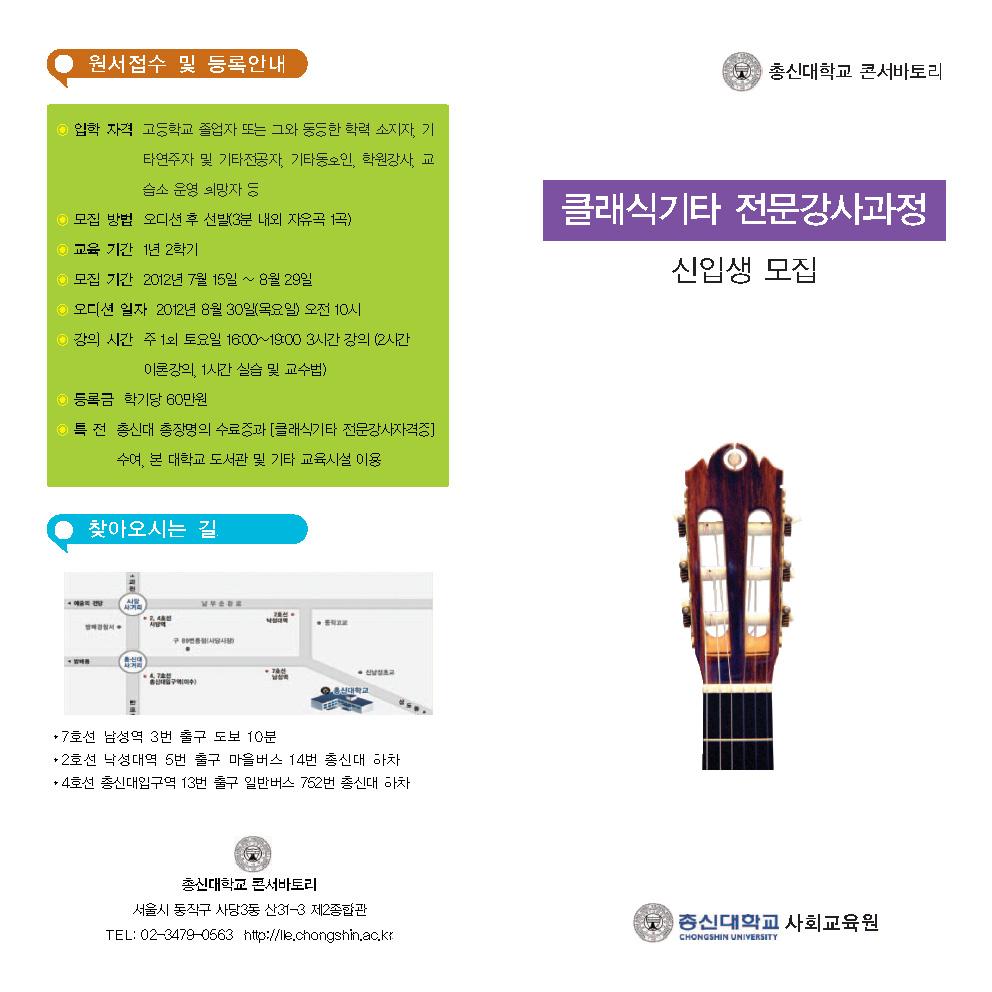 기타 연주자 총신대 리플렛1.jpg
