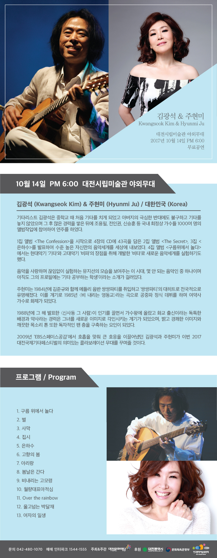 10.김광석&주현미.jpg