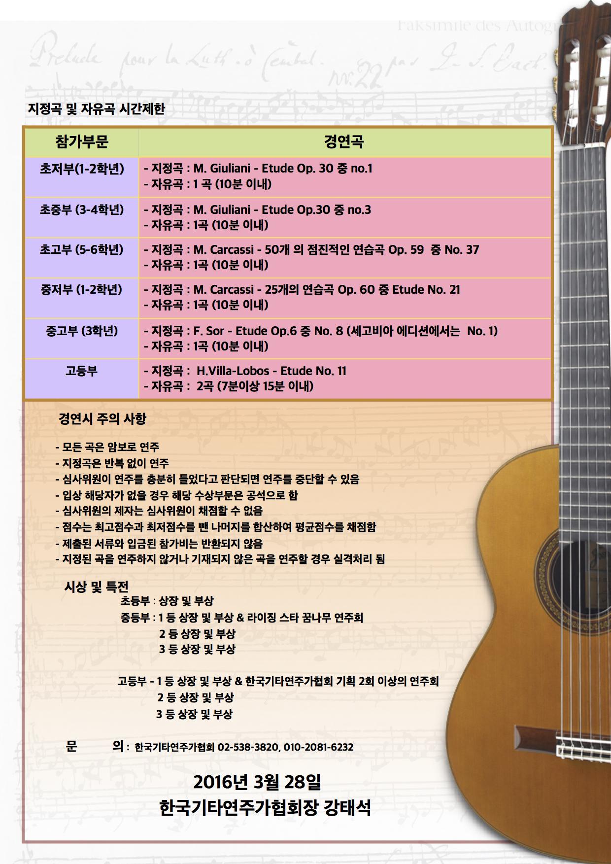 2016 콩쿨요강b.png