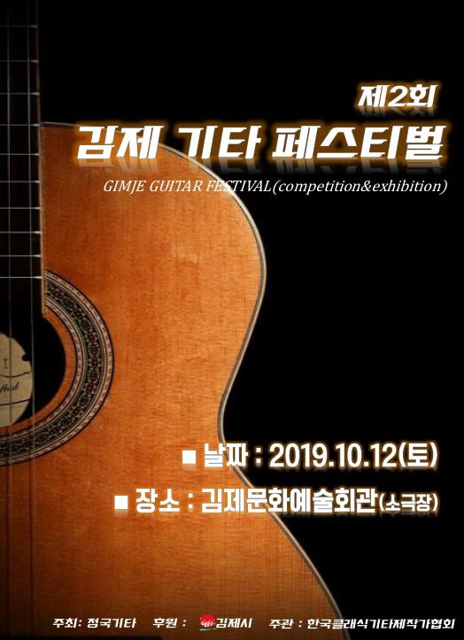 리플렛-제2회 김제 기타 페스티벌 (1)_1.jpg