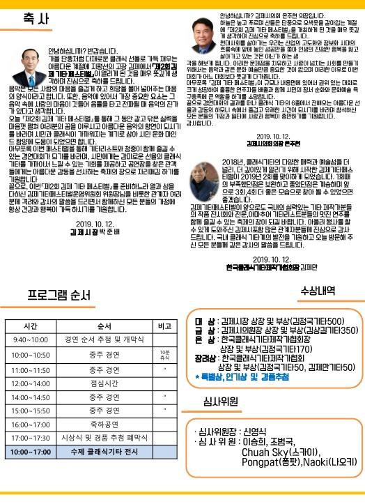 리플렛-제2회 김제 기타 페스티벌 (1)_2.jpg
