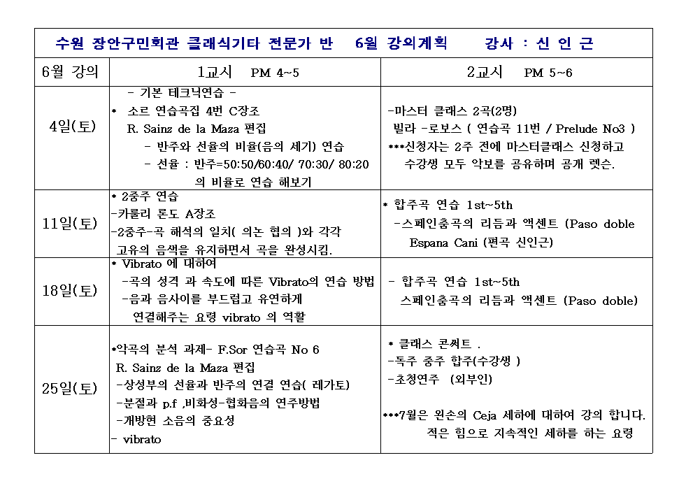 20160619전문가반.png