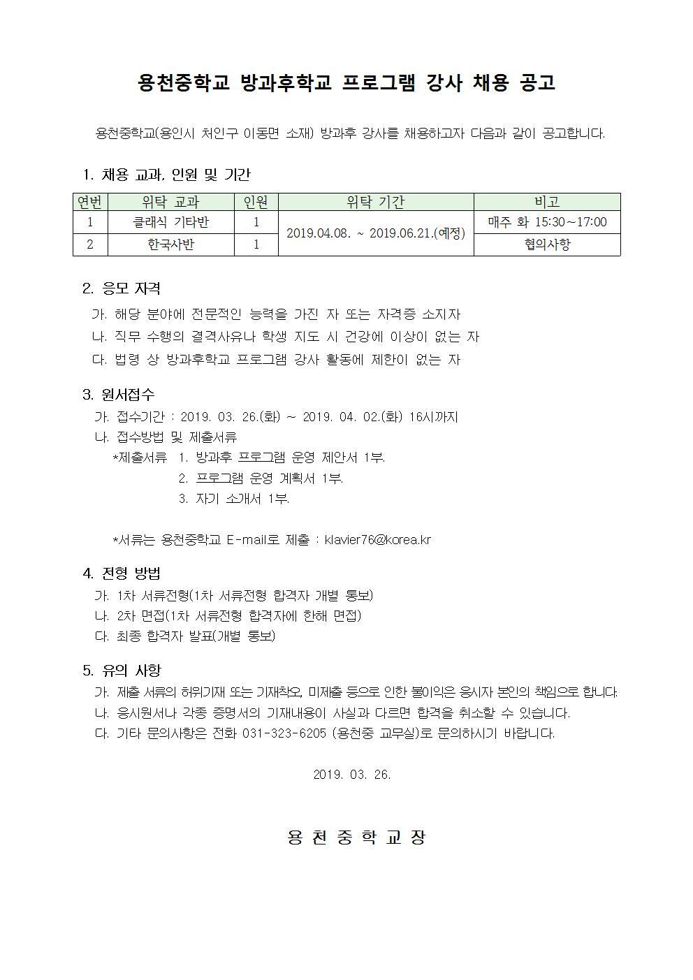 2019 방과후학교 프로그램 강사채용 공고문001.jpg
