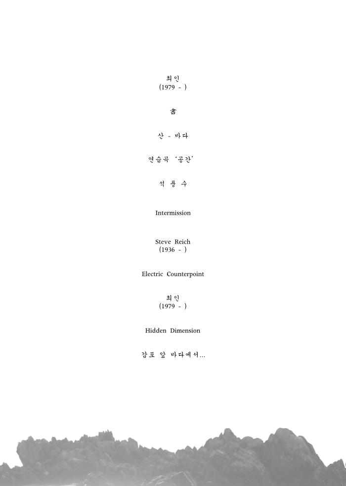 최인 기타 리사이틀 Musicscape 프로그램 1page.jpg