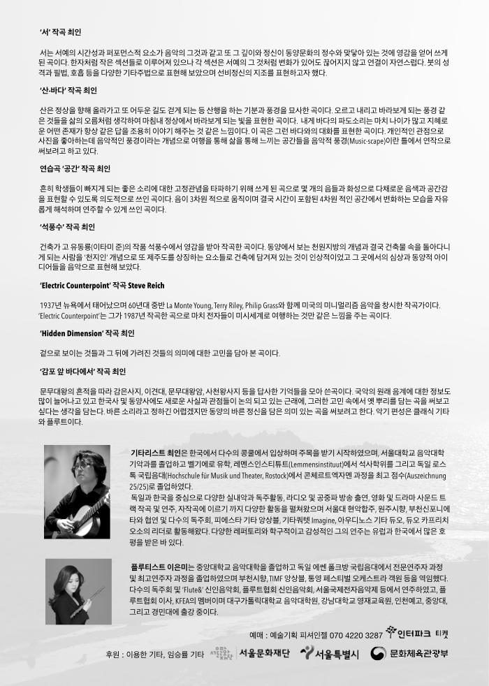 최인 기타 리사이틀 Musicscape 프로그램 2page.jpg