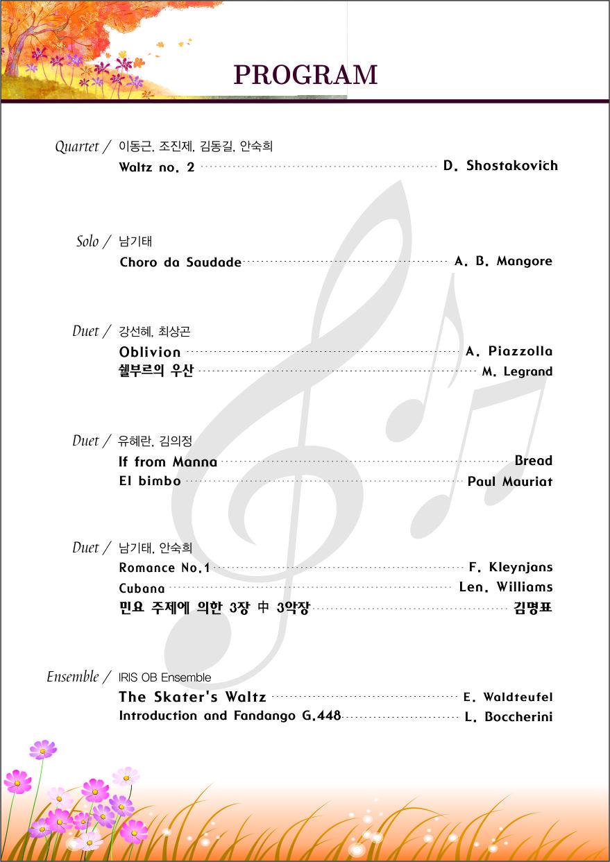 26회 정기연주회 final_2.jpg