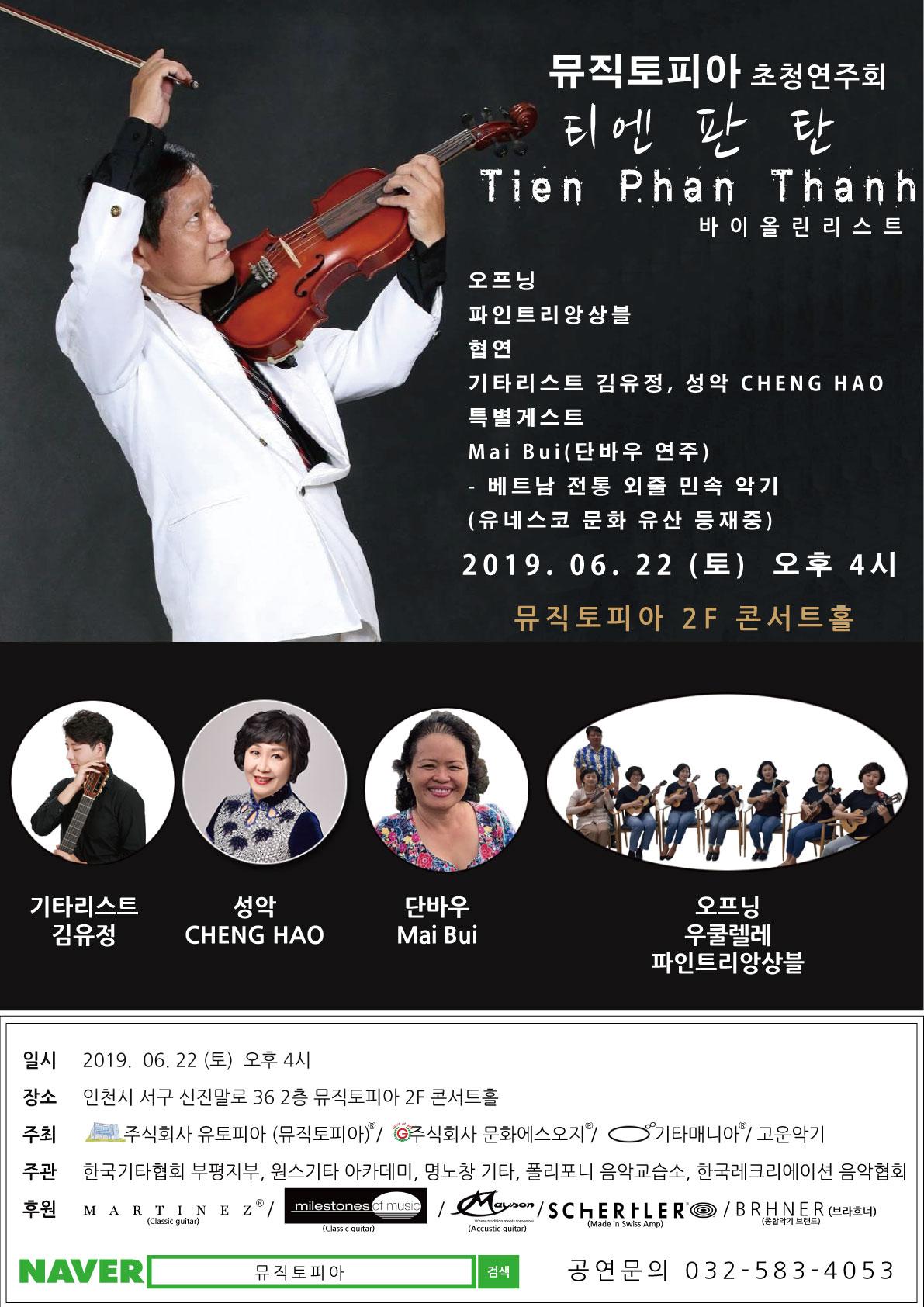20190622_뮤직토피아공연-포스터.jpg