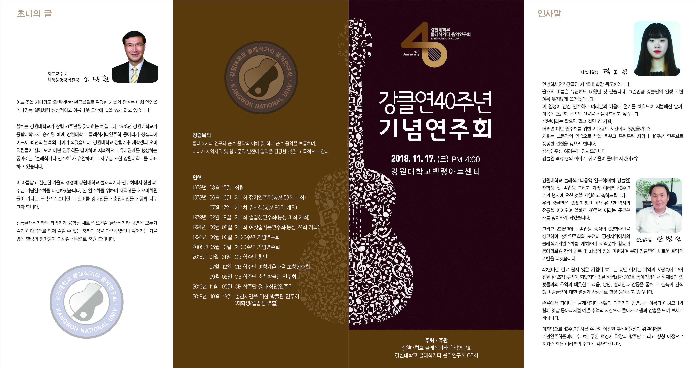 2018_40주년정기연주회팜플렛01.jpg