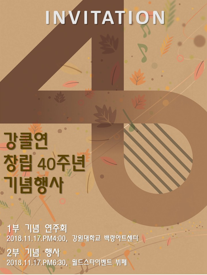 2018_40주년정기연주회포스터.jpg