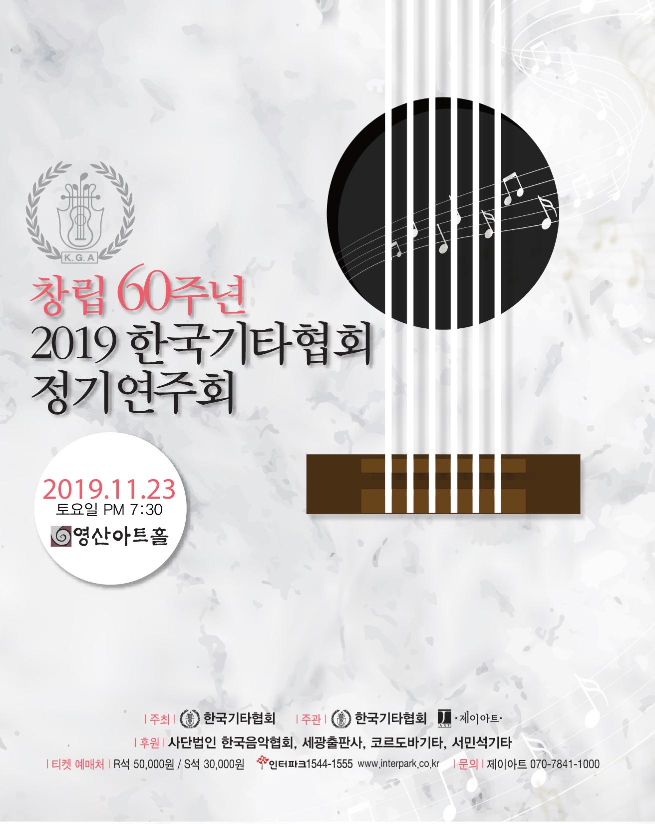 2019_Korea_guitar1.jpg