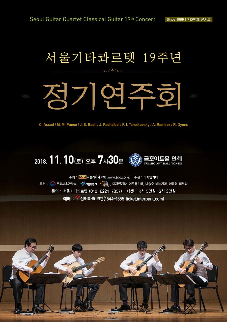 SGQ 19주년 포스터 s.jpg