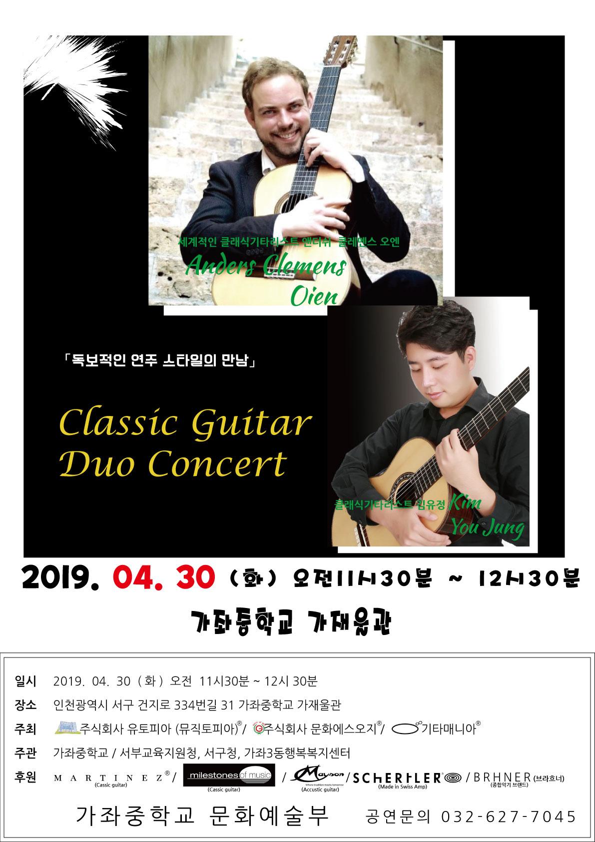 20190430_뮤직토피아공연-포스터.jpg