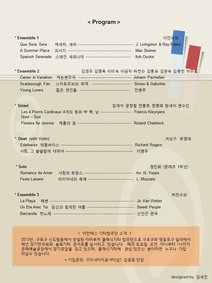2019정기연주회프로그램.JPG