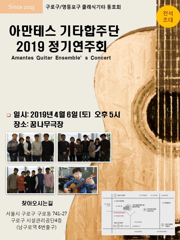 2019 정기연주회 표지.JPG