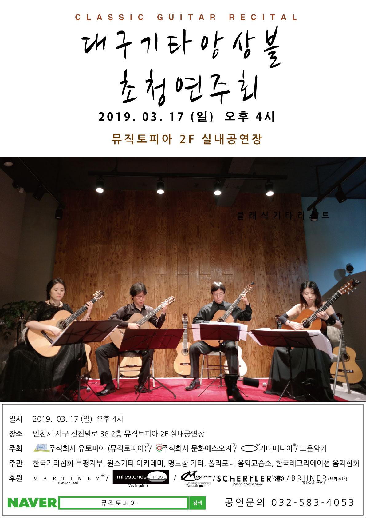 20190317_뮤직토피아공연-포스터.jpg