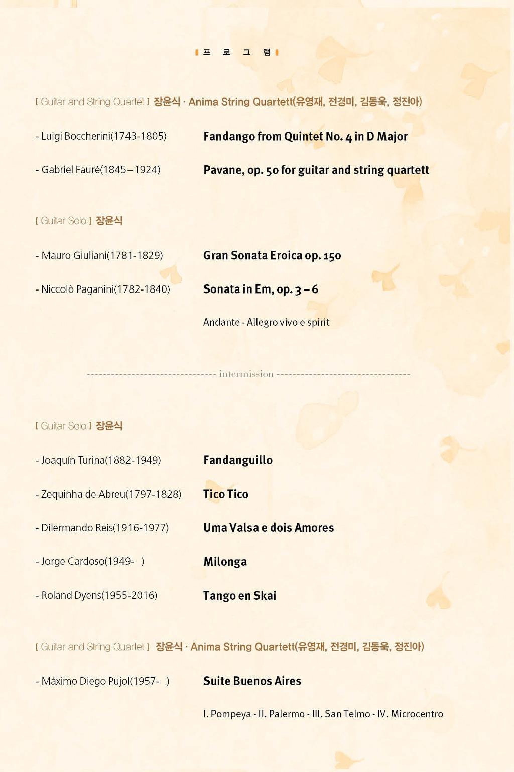 장윤식 클래식기타 리사이틀 -프로그램.jpg