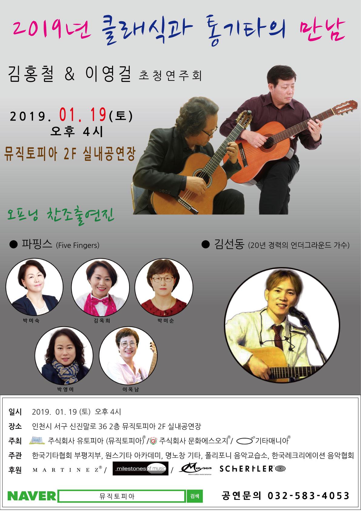 20190119_뮤직토피아공연_포스터.jpg