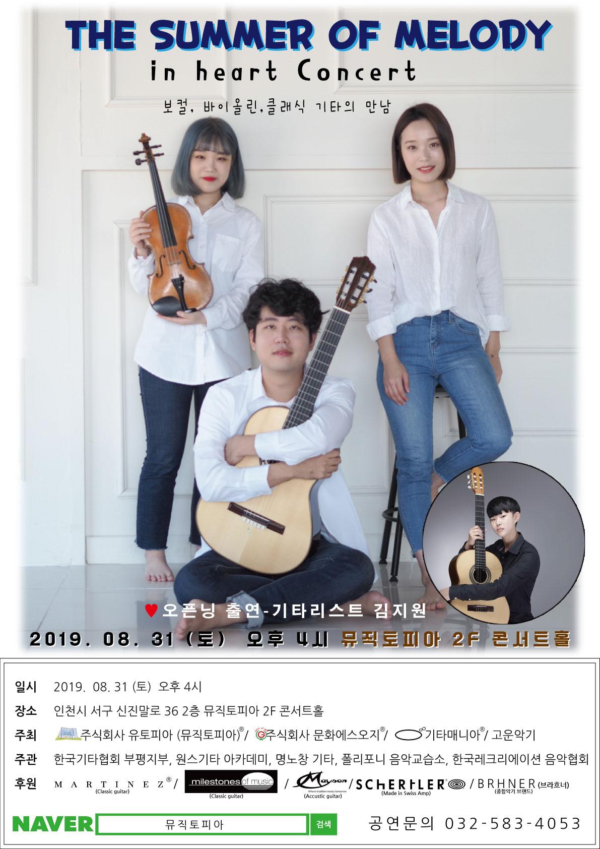 20190831_뮤직토피아공연-포스터.jpg