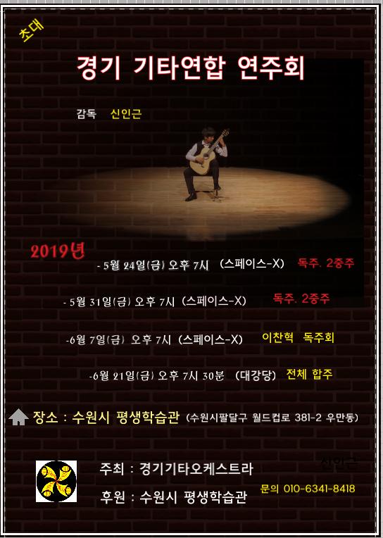 2019봄경기기타연합연주.jpg