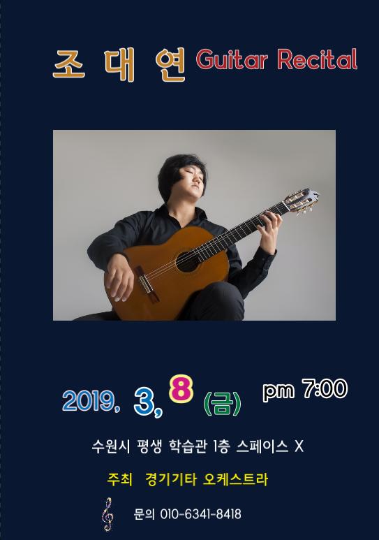 조대연 연주2019학습관.png