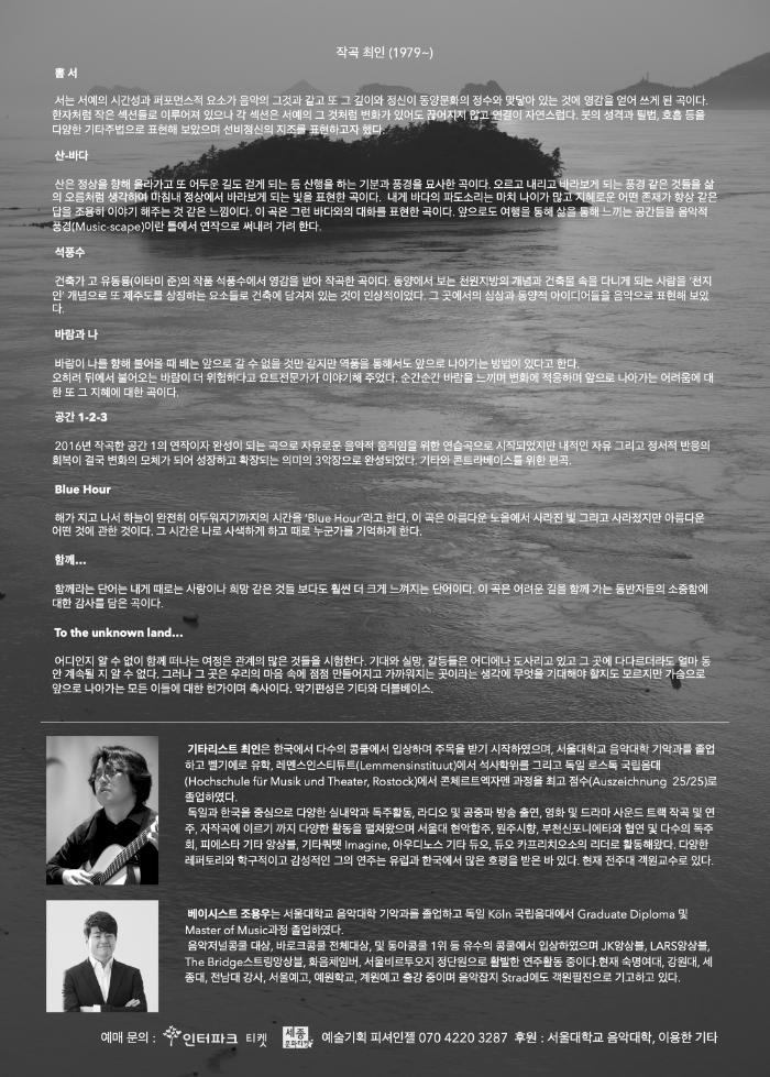 inchoi guitar recital_traveler_program_homepage.jpg