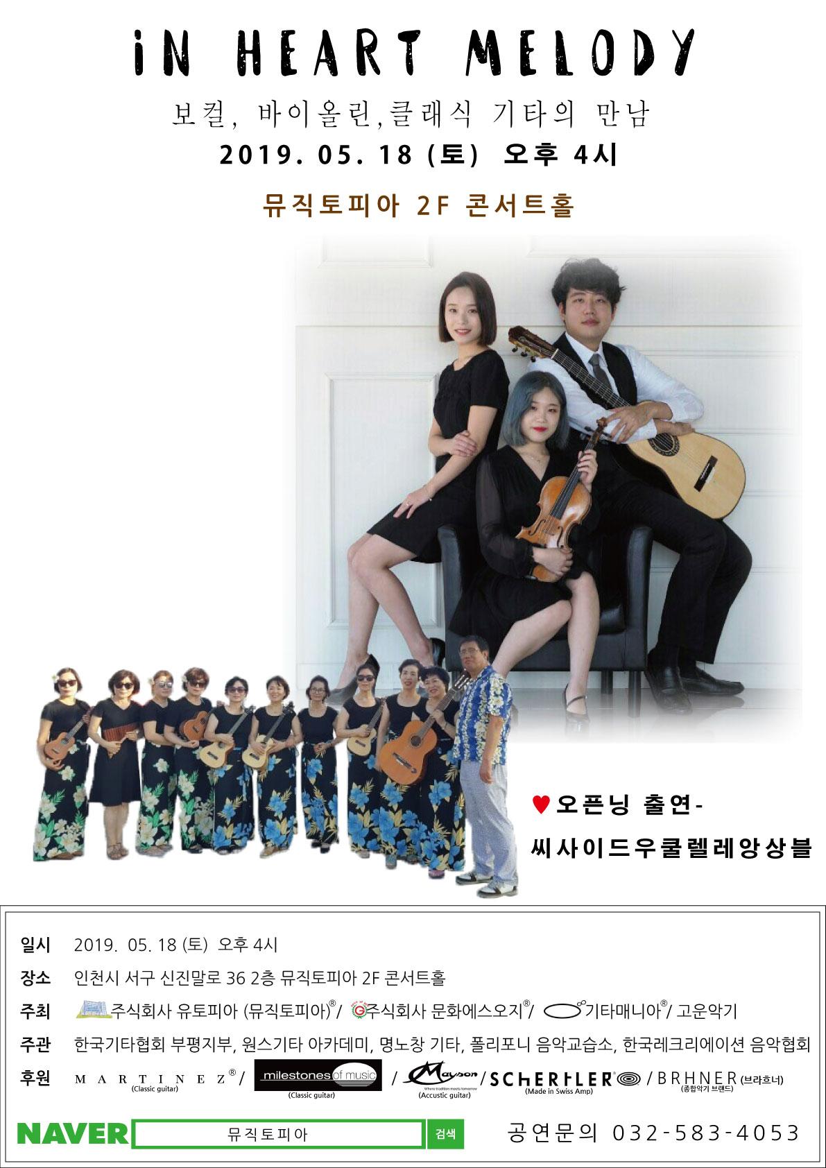 20190525_뮤직토피아공연-포스터.jpg