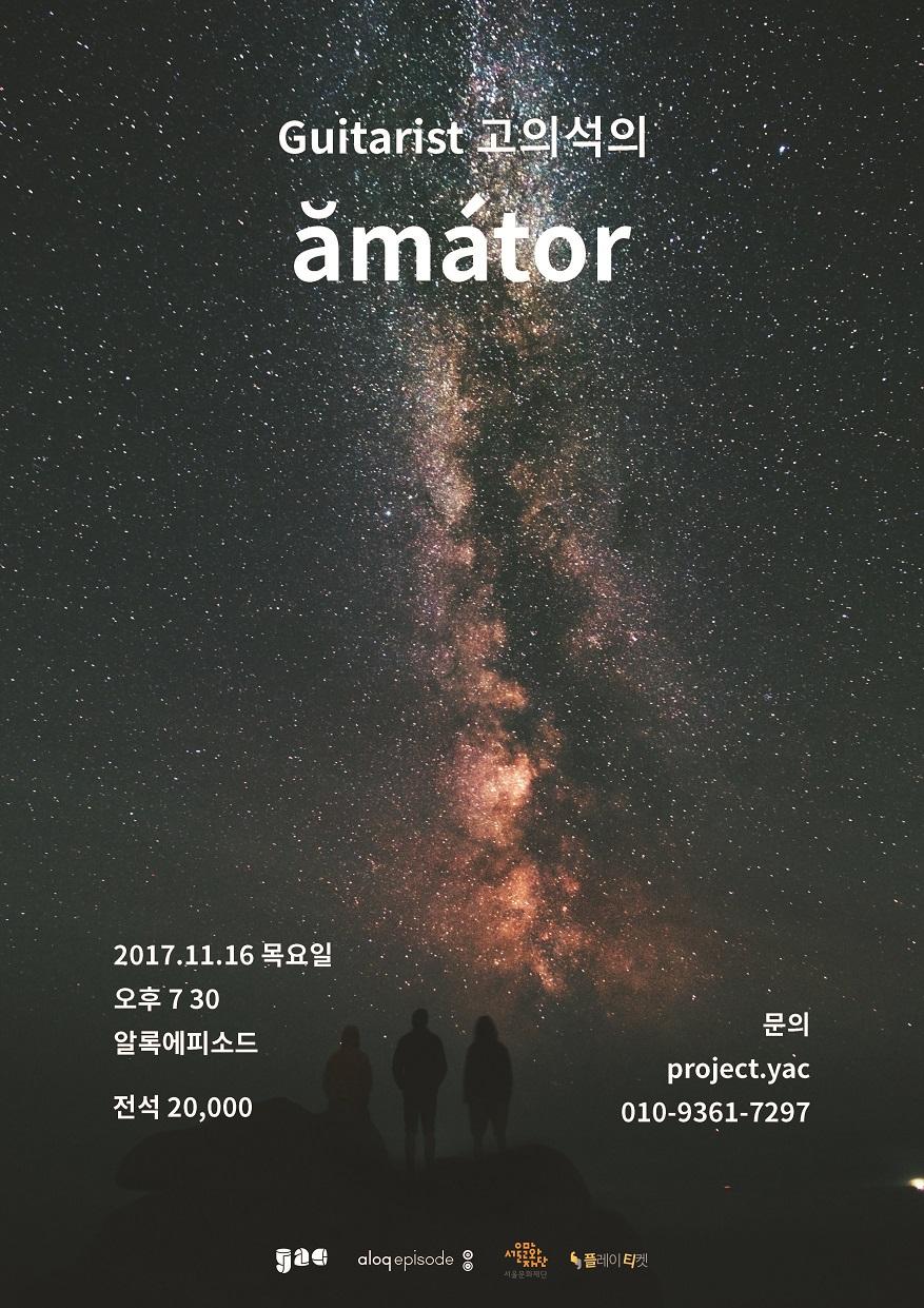 11월 공연 포스터_re.jpg