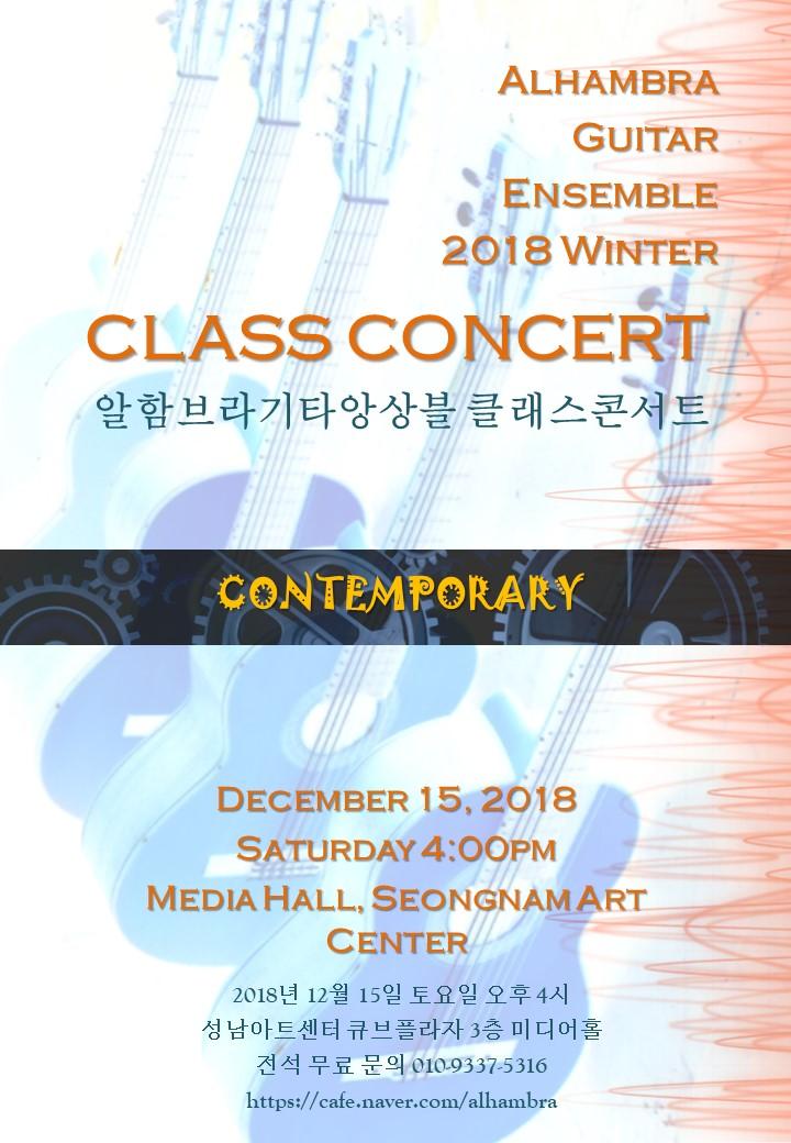 2018_winter_class_concert_r9_Slide1.JPG