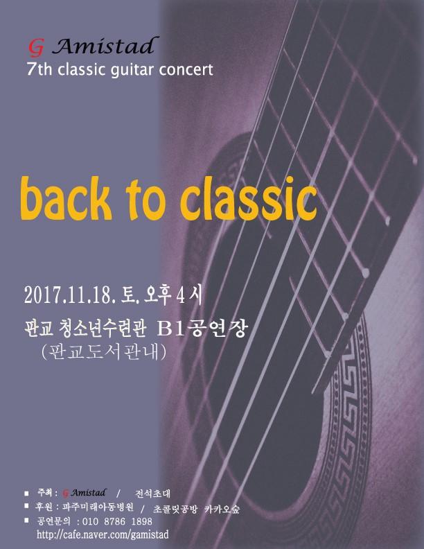 2017정기연주회포스터.jpg