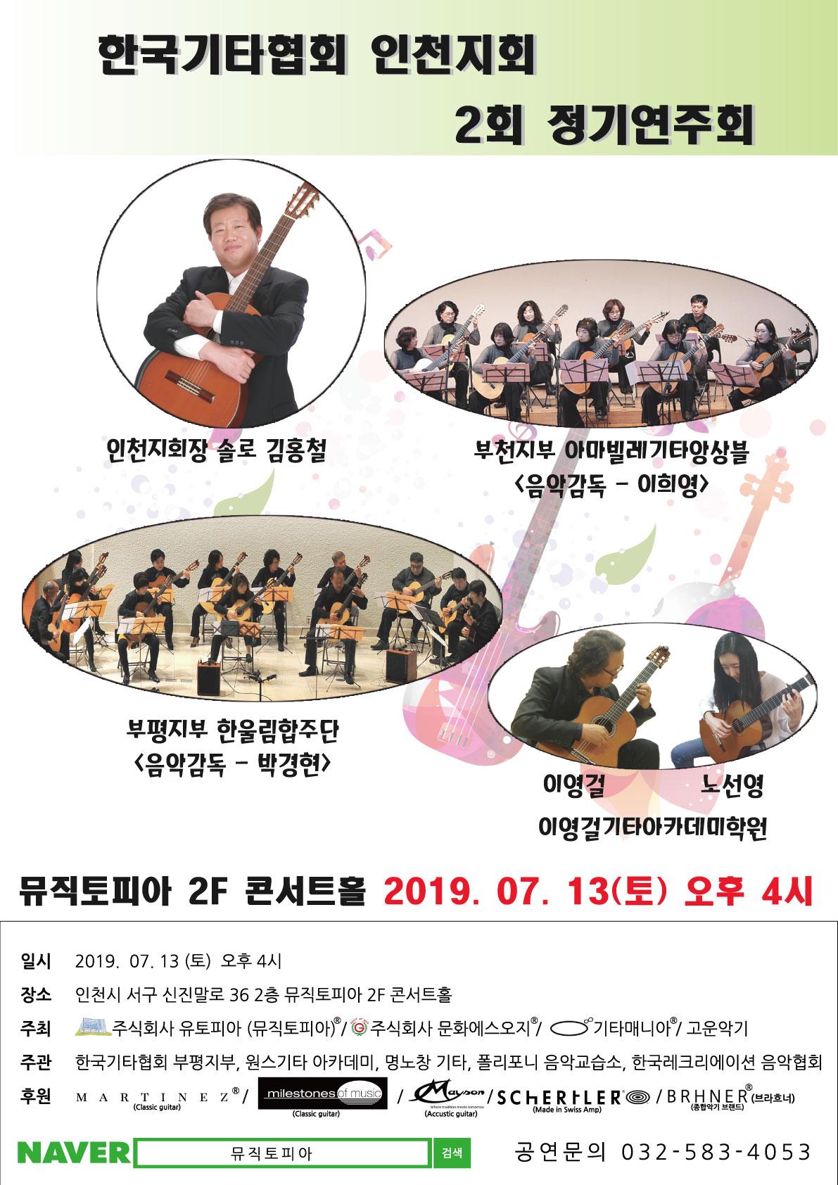 20190713_뮤직토피아공연-포스터.jpg