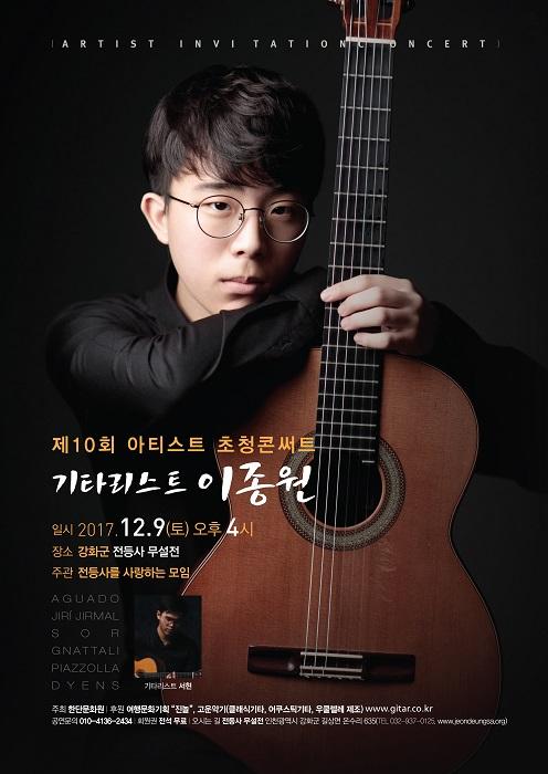 lee jongwon111.jpg