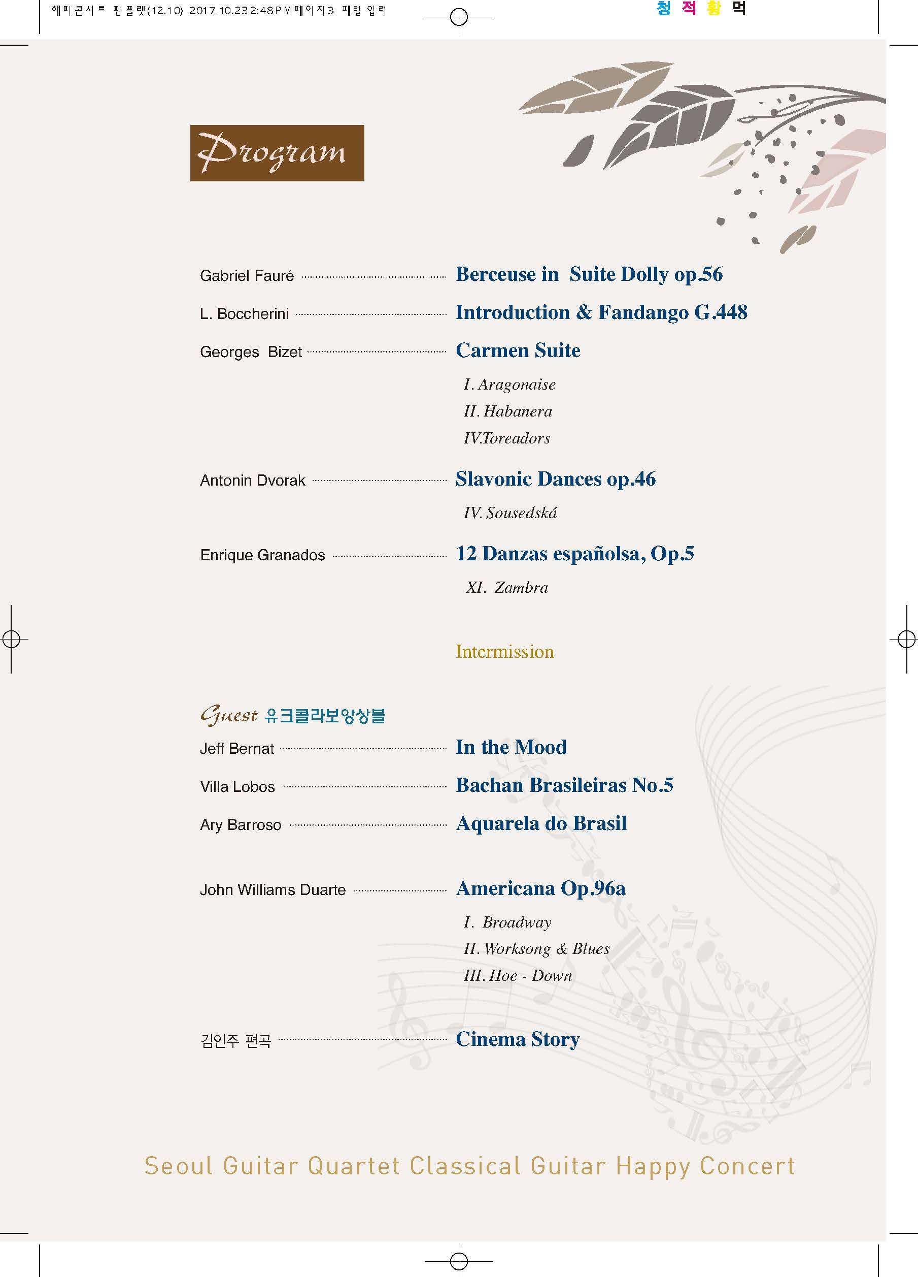 서울기타콰르텟 - 해피콘서트 팜플렛 - 12.10_Page_3.jpg