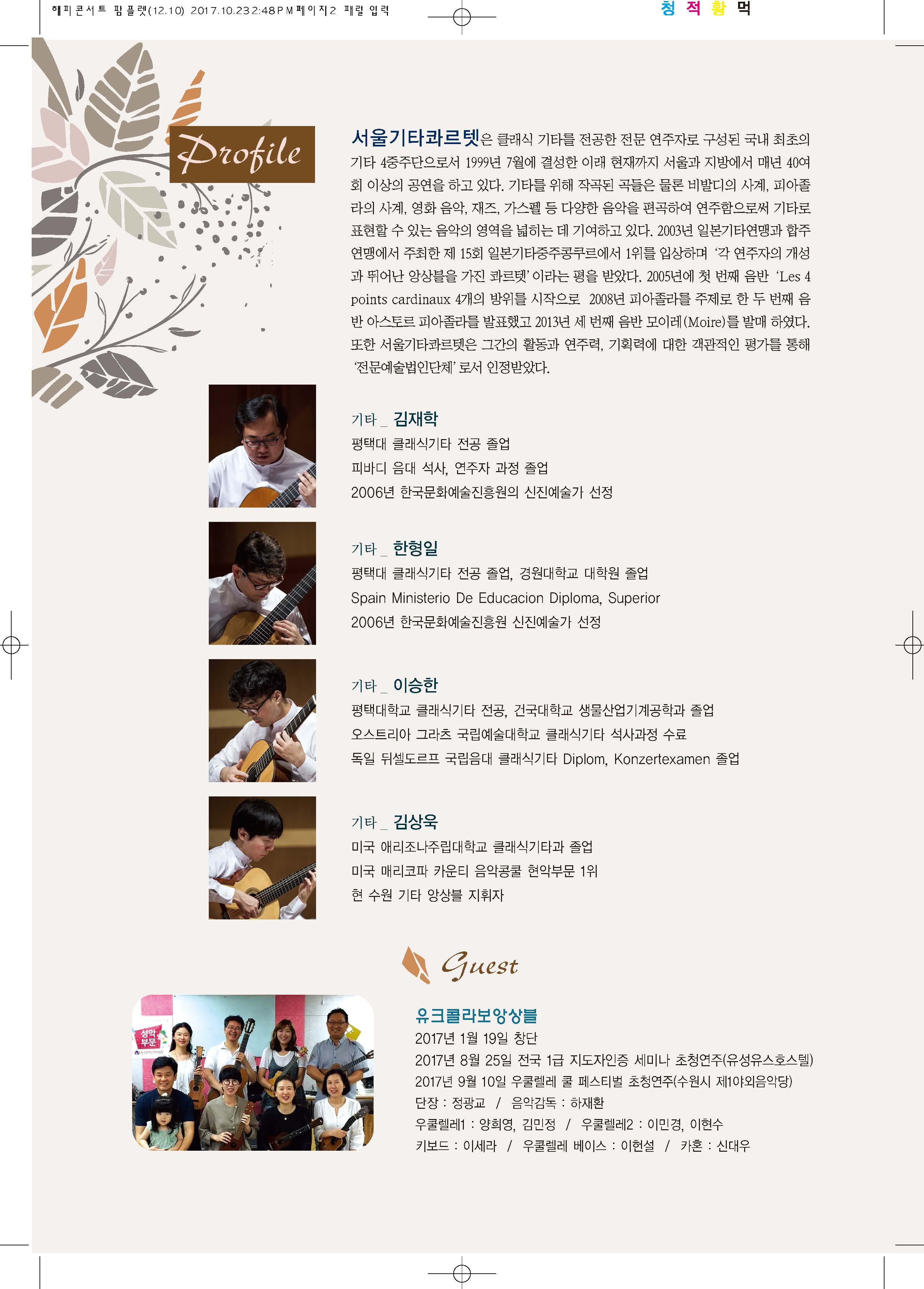 서울기타콰르텟 - 해피콘서트 팜플렛 - 12.10_Page_2.jpg