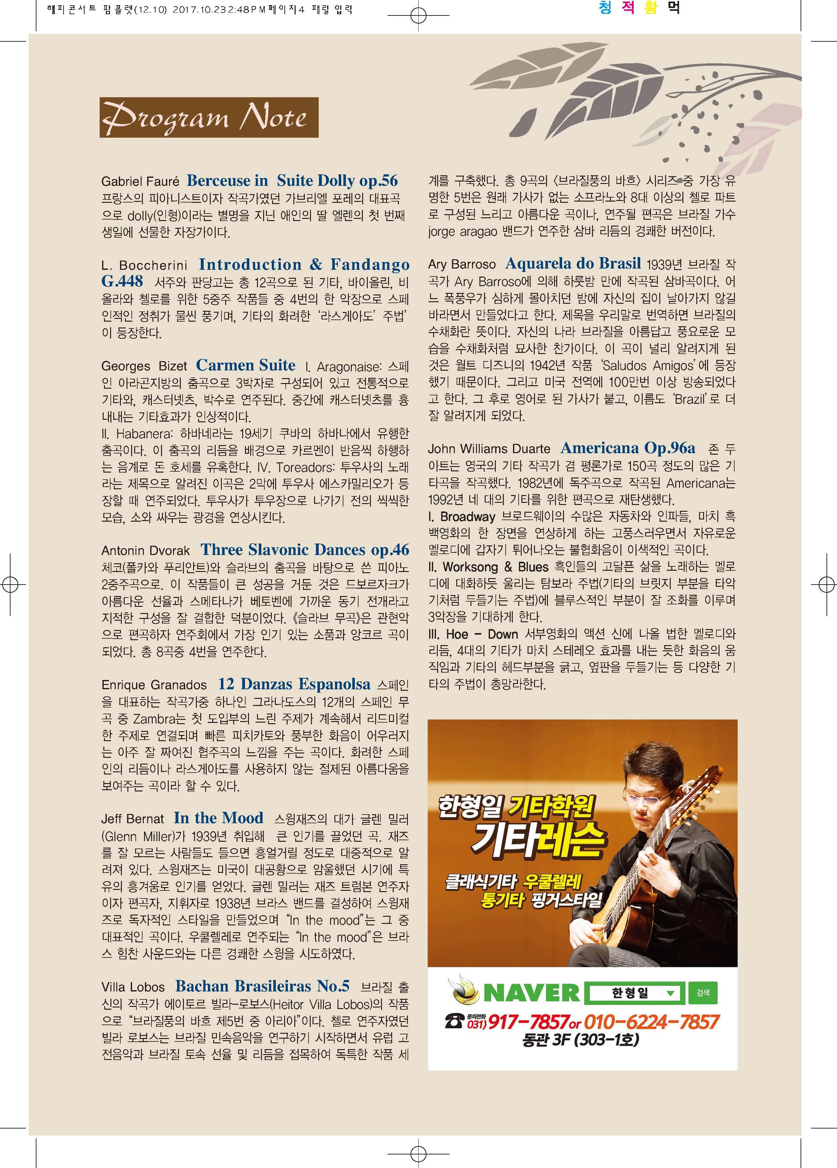 서울기타콰르텟 - 해피콘서트 팜플렛 - 12.10_Page_4.jpg
