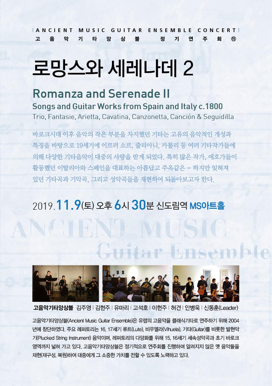 11회 정기연주회_팜플렛1.jpg