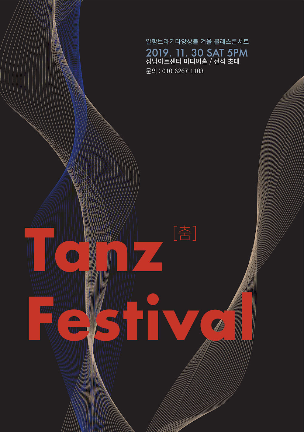 alhambra_2019_tanz_festival_final_20191016_1_class_concert_s.jpg