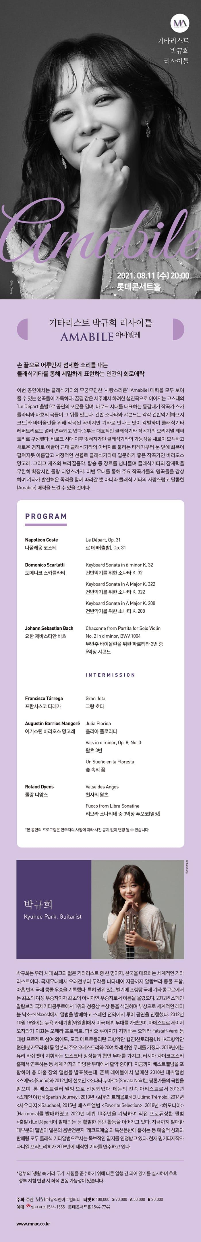 0811박규희-롯데콘서트홀(700px)_1.jpg