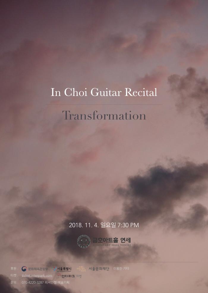 최인 기타 리사이틀 Choi In Guitar Recital poster.jpg