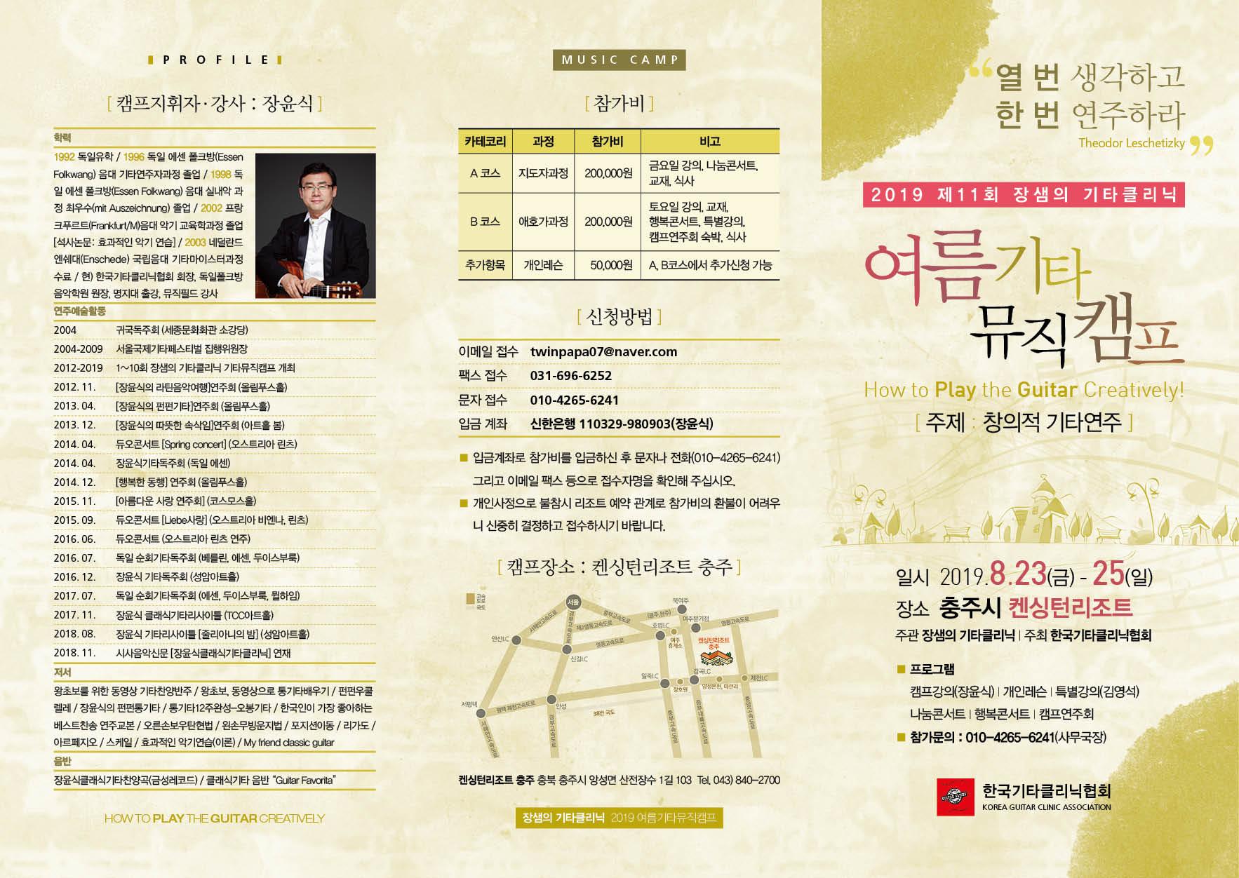 2019 여름기타뮤직캠프_팜플렛1-최종안.jpg