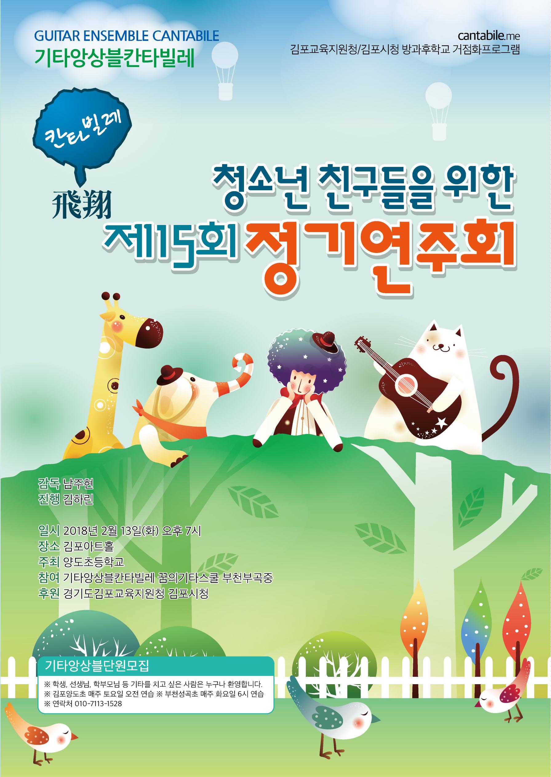 15회-칸타빌레-정기연주회1.png