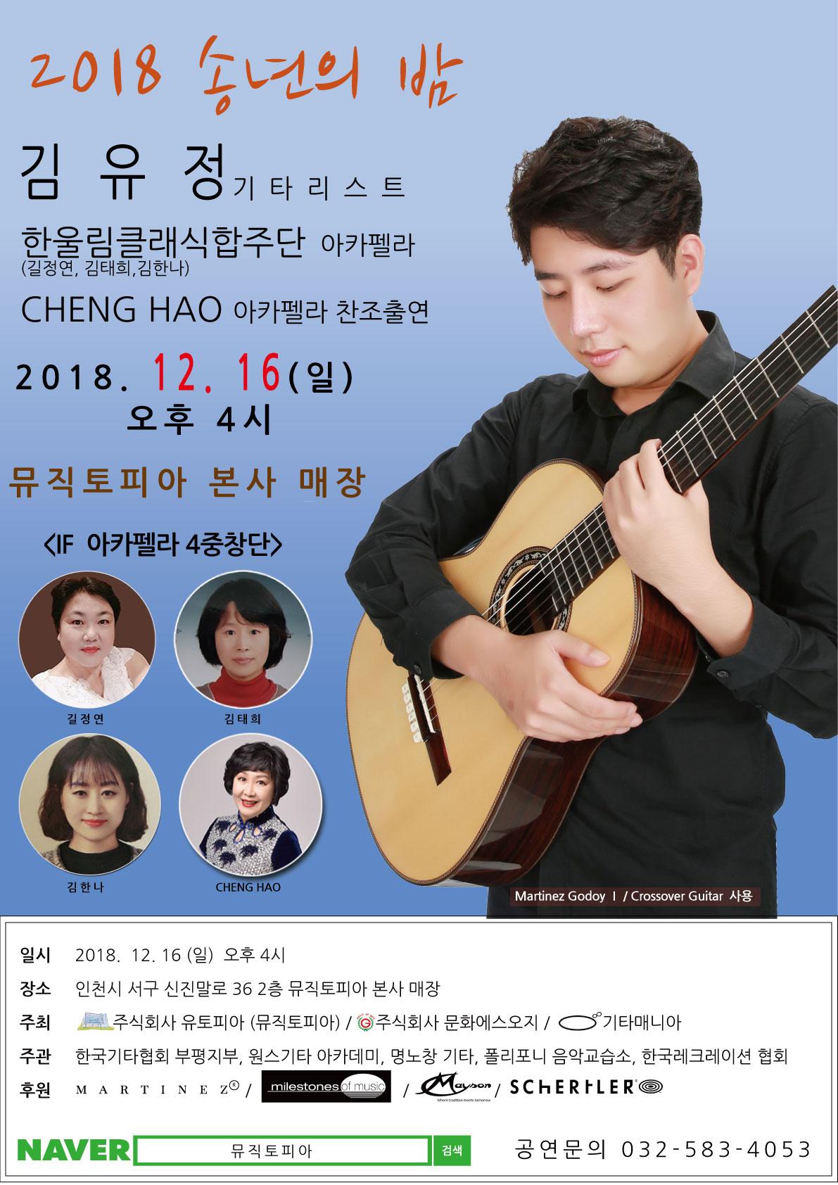 20181216_뮤직토피아공연_포스터.jpg
