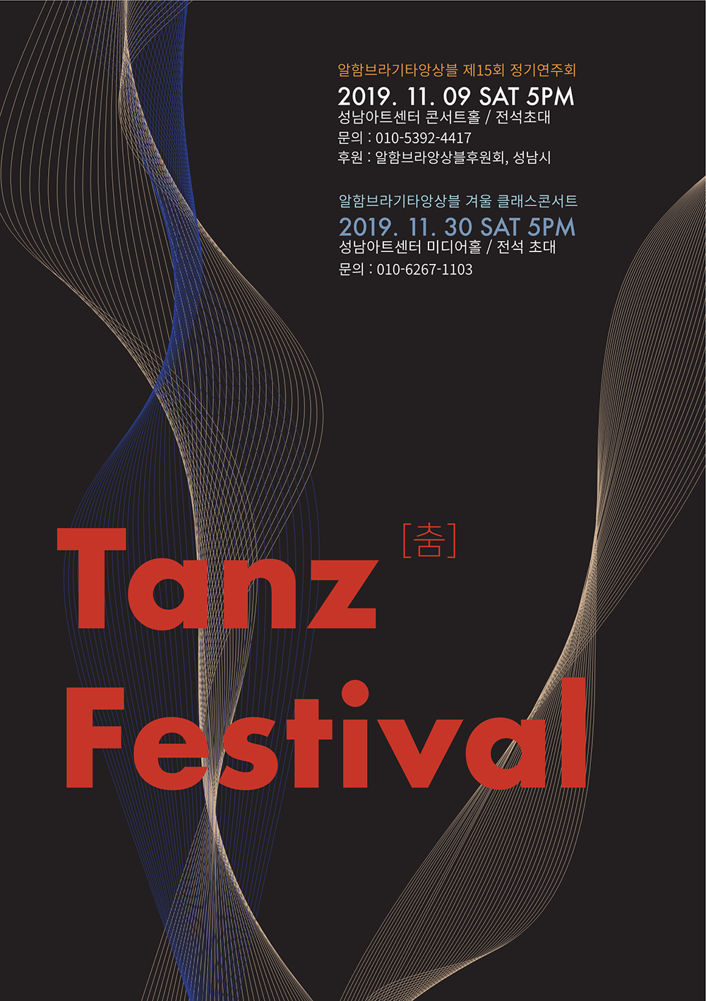alhambra_2019_tanz_festival_final_20191016_1.png