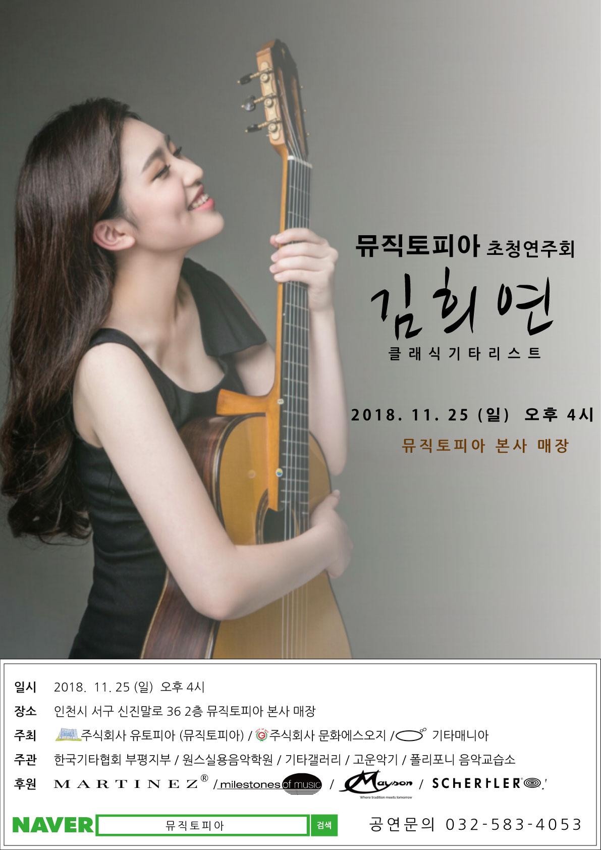 20181125_뮤직토피아공연-포스터.jpg