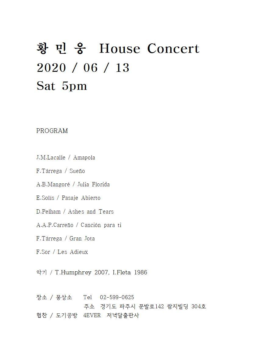 2황민웅houseconcert프로그램.JPG