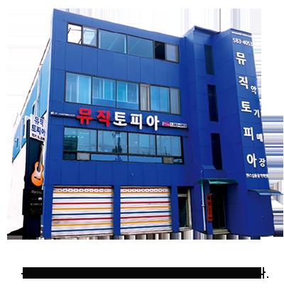 뮤직토피아건물_400.png