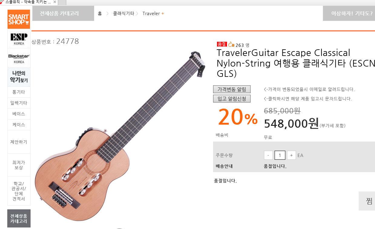 schoolmusic_traveler_guitar_1.jpg